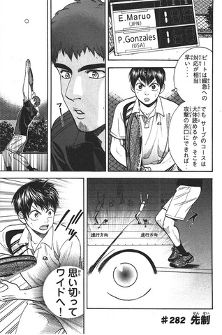 File:Chapter 282.png