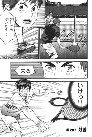 File:Chapter 287.png
