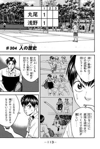 File:Chapter 304.png
