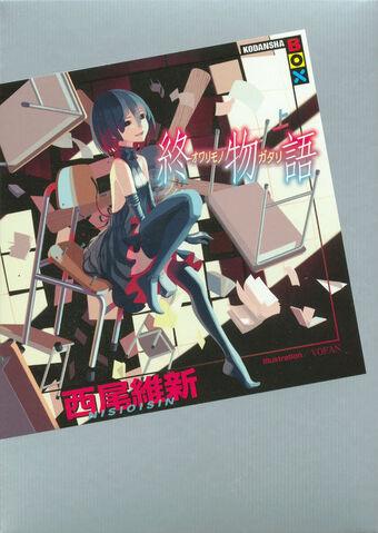 File:Owarimonogatari Cover 1.jpg