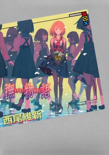 File:Nademonogatari Cover.jpg