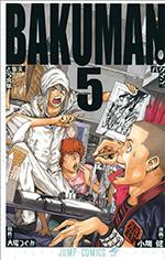 File:Bakuman manga 05.jpg