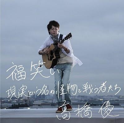 File:Genjitsu to iu Na no Kaibutsu to Tatakau Mono Tachi Cover.jpg