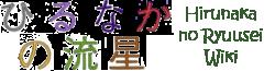 File:Hirunaka.png