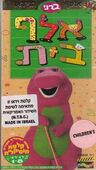 Productimage-picture-barney-alef-bet-1715 jpg 280x280 q85