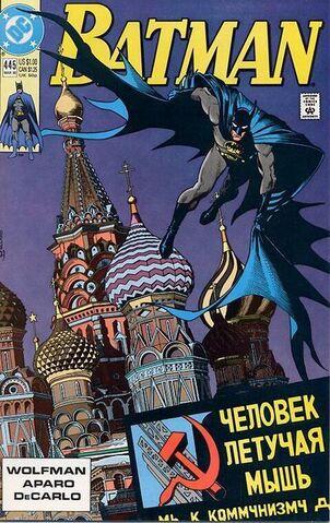 File:Batman445.jpg