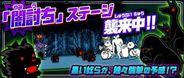 Sneak attack event jp