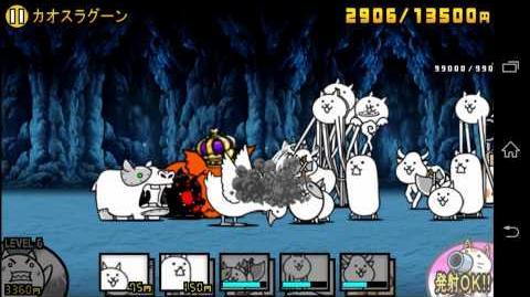 カオスラグーン (Chaos Lagoon) - played by Game Movie