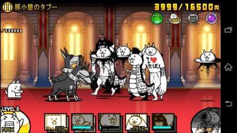 豚小屋のタブー (Taboo of Pigsty) - played by Game Movie