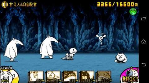 甘えんぼ暗殺者 (Assassin Crucibles Amaen) - played by Game Movie