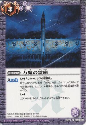 Mausoleum1