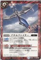 Pterfighter