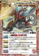 The DragonHero Sieg-Yamato-Fried