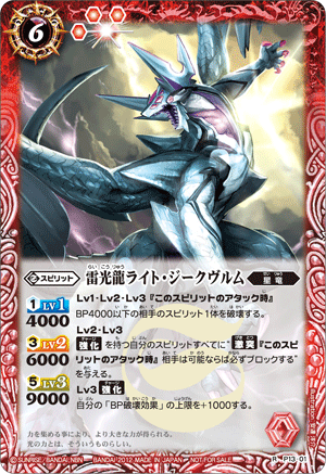 The LightningDragon Light-Siegwurm