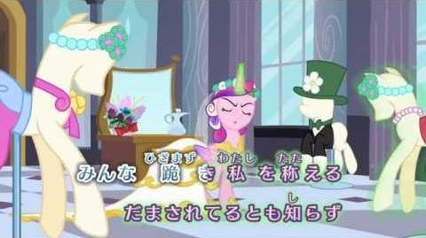 "Japanese ""This Day Aria"" - My Little Pony FiM S2E26 Lyrics"