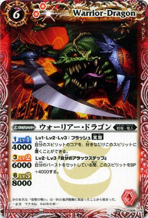 Warrior-Dragon