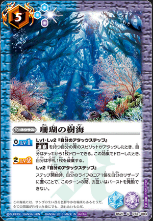 The Coral Sea of Trees