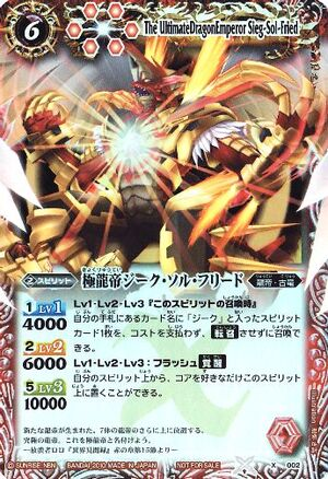 The Ultimate Dragon Emperor Sieg Sol Fried