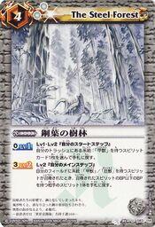 Steelforest1