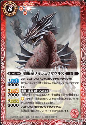 The WarCaneDragon Meishunosaurus
