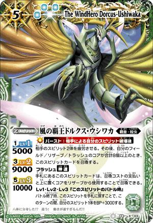 The WindHero Dorcus-Ushiwaka