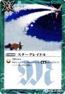 BSC20-BS11-077