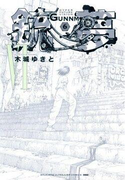 New Ed. vol. 6 cover