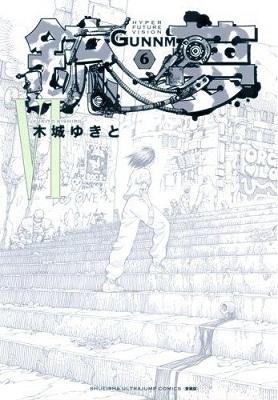 File:New Ed. vol. 6 cover.jpg