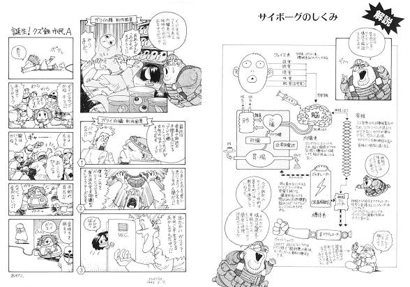File:Cyborg Anatomy.png
