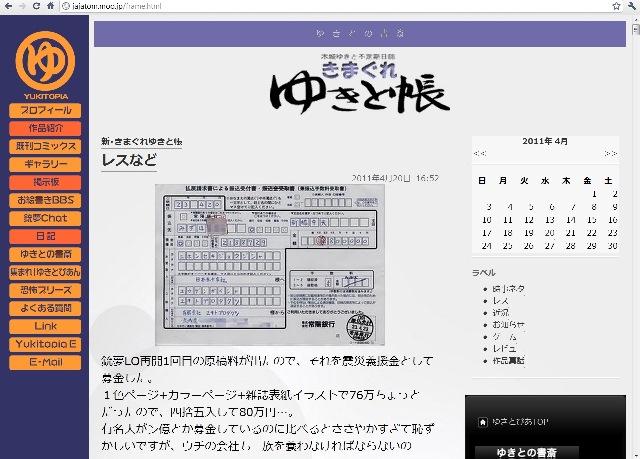 File:Yukito Kishiro's blog screencap as of 2011-04-21.jpg