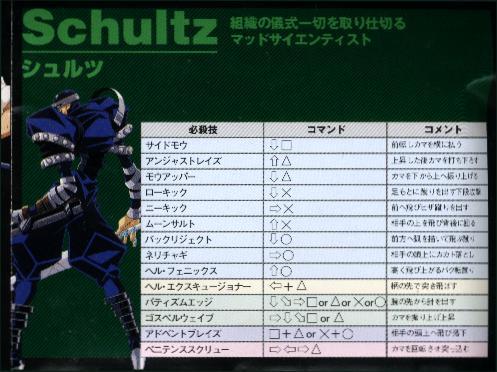 File:Schultz2.jpg