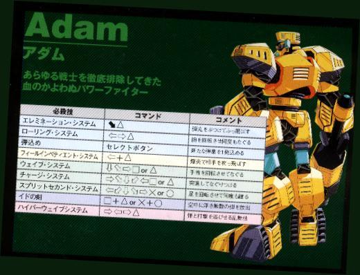 File:Adam2.jpg