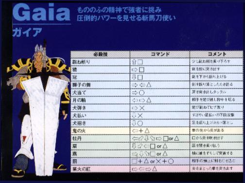 File:Gaia2.jpg
