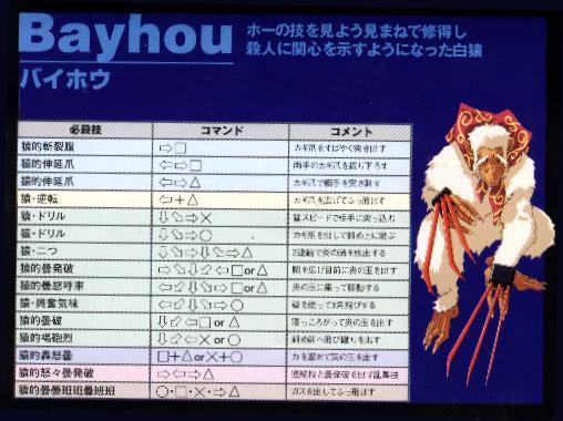 File:Bayhou2.jpg