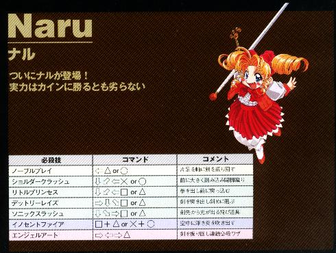 File:Naru4.jpg