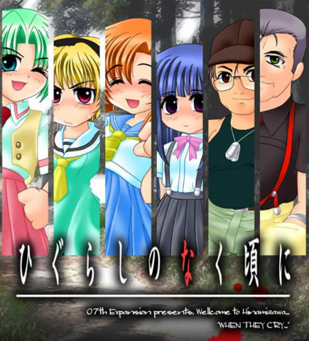File:Onikakushi cover.png