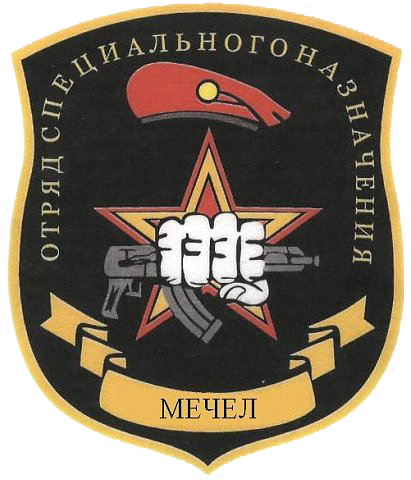 File:Spetsnaz insignia.png