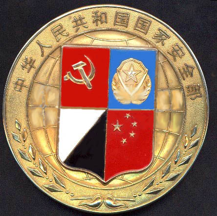 File:Chinese Department of National Security.jpg
