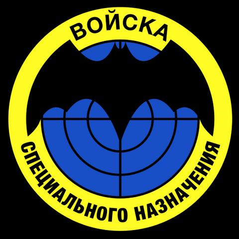 File:Spetsnaz emblem svg.png