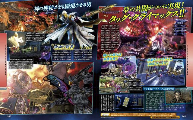 File:Famitsu Bayonetta 2 Scan 02.png