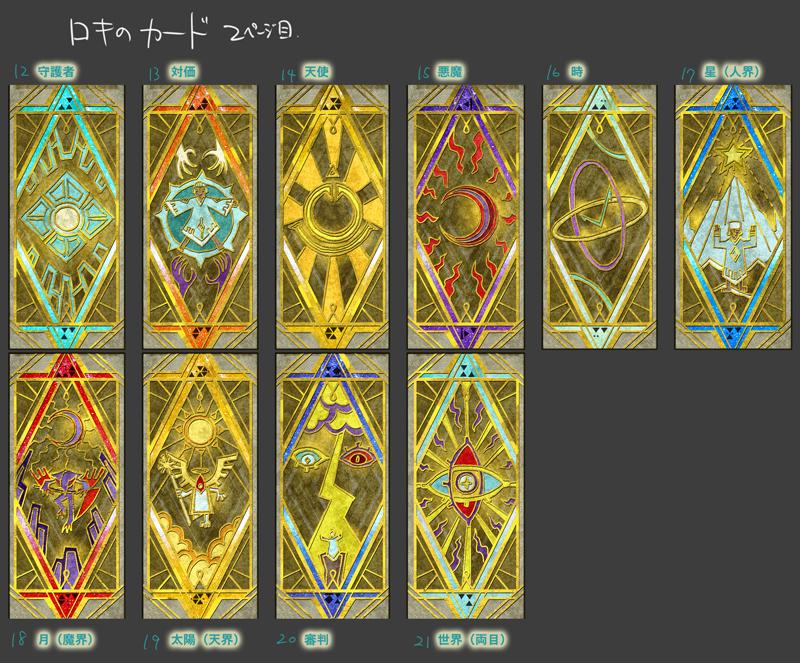 File:Loki's Cards 2.jpg