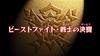 Beast Saga - 02 (1) - Japanese