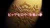 Beast Saga - 16 (2) - Japanese