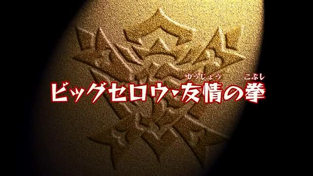 File:Beast Saga - 16 (2) - Japanese.png
