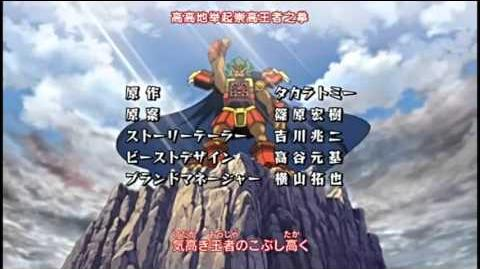 Beast Saga - OP - Beast Saga