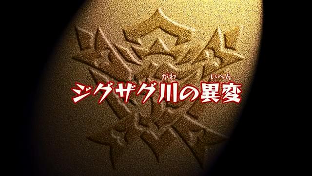 File:Beast Saga - 07 (2) - Japanese.png