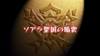 Beast Saga - 18 (1) - Japanese
