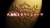 Beast Saga - 08 (2) - Japanese