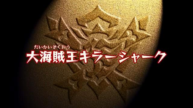 File:Beast Saga - 08 (2) - Japanese.png