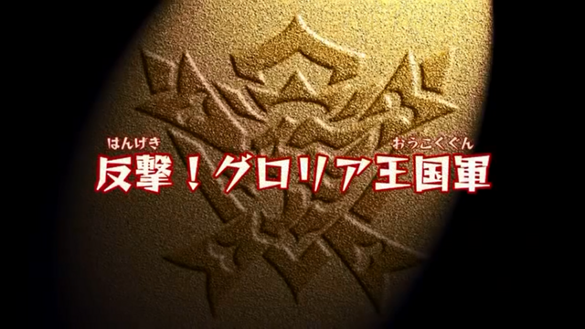 File:Beast Saga - 03 (2) - Japanese.png
